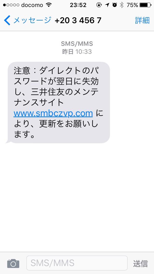 注意!三井住友銀行のフィッシング詐欺メールが送られてきた!