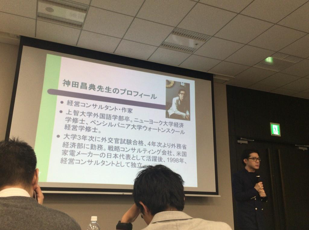 勝間塾月例会 ゲスト講師は神田昌典さん「稼ぐ」ことはテクニックではない!