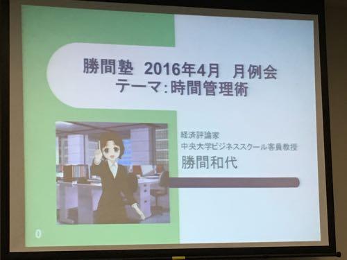 勝間塾月例会 時間管理術 2016年4月 自由な時間のために