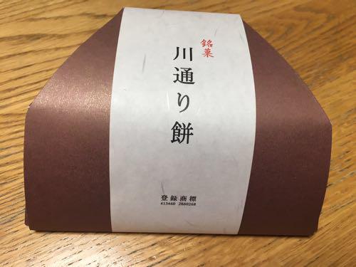 亀屋川通り餅 広島銘菓
