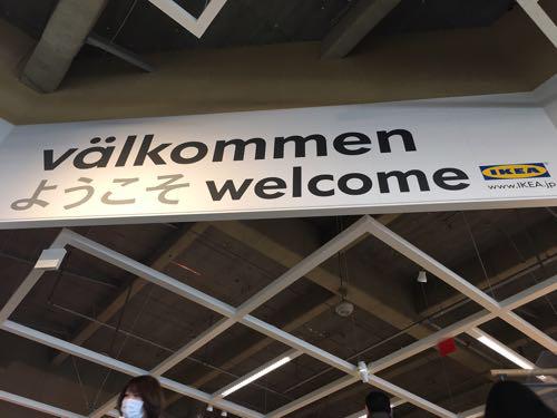 IKEAでお買い物たまにの散財!