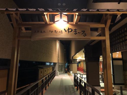 伊勢崎 天然温泉ゆまーる 2度目の訪問はゆったりできた