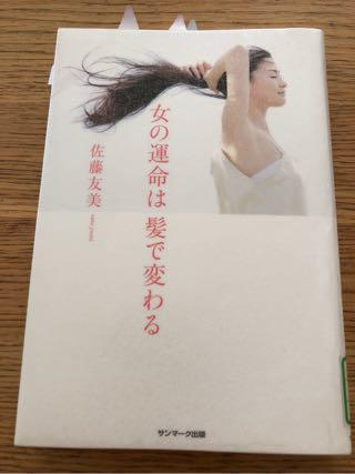 『女の運命は髪で変わる』髪って最優先事項だったんだ!ブックレビュー
