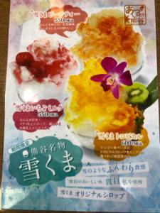 雪くま 湯楽の里 熊谷トロピカル