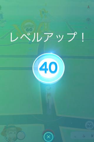 ポケモンGO ついにレベル40マックス到達!
