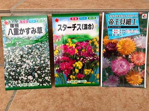 庭仕事 綺麗な花を庭いっぱいに咲かせたい! 9/100