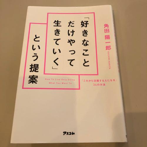 【読書】『「好きなことだけやって生きていく」という提案』角田陽一郎著