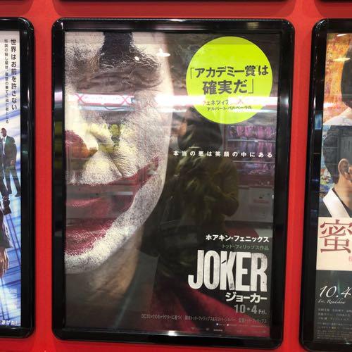 【映画】JOKER 手が痺れるぐらい怖かった