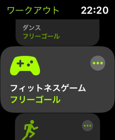 リングフィットをApple Watchで記録を残す時には「フィットネスゲーム」で
