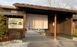 【再訪】花湯スパリゾート 熊谷 コロナ禍でゆったり