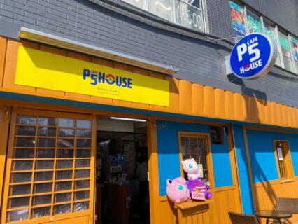 熊谷 星川 P5HOUSE ポケモンGOトレーナーの憩いの場